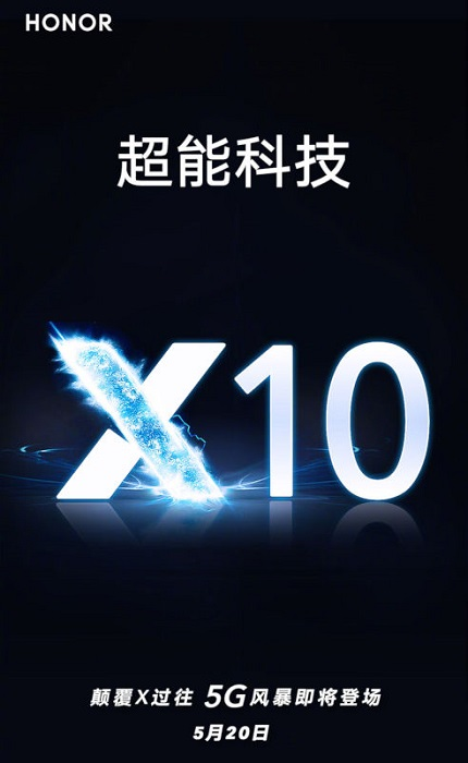 HONOR X10 launch invite