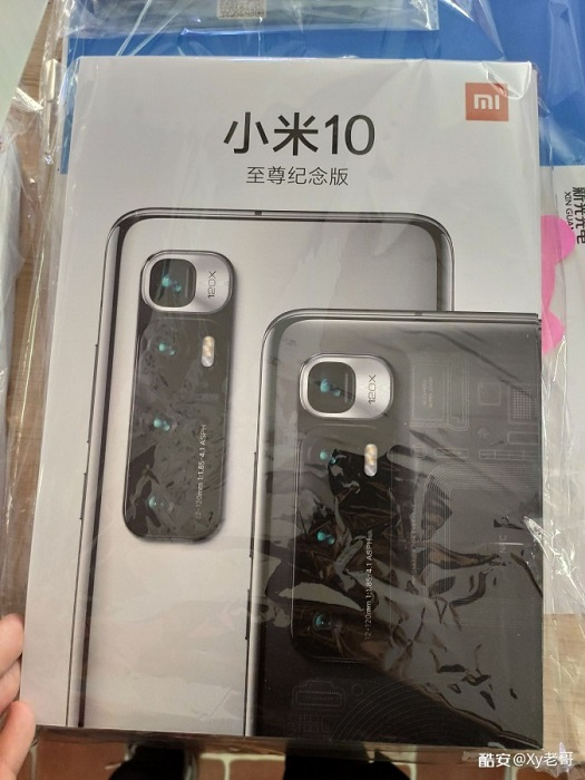 mi 10 Ultra retail box leak