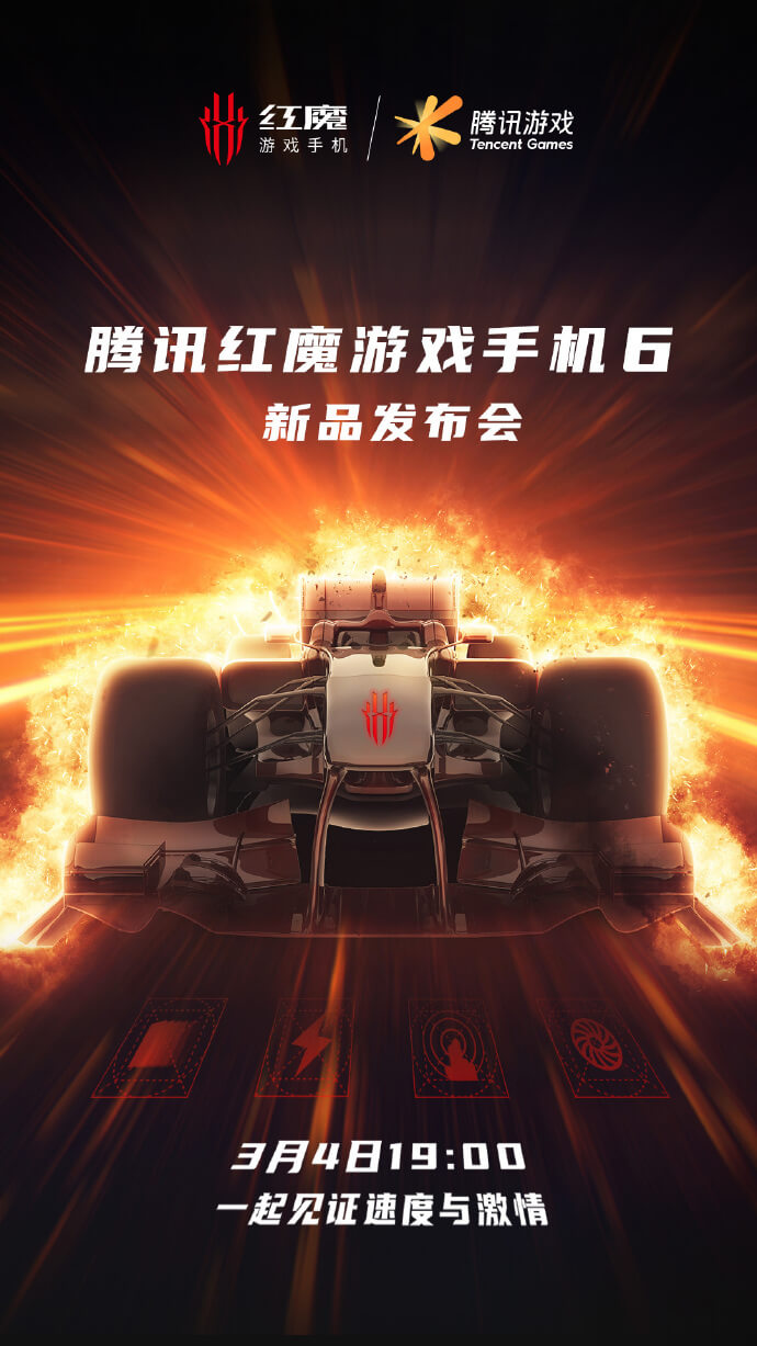 nubia red magic 6 5G teaser launch date